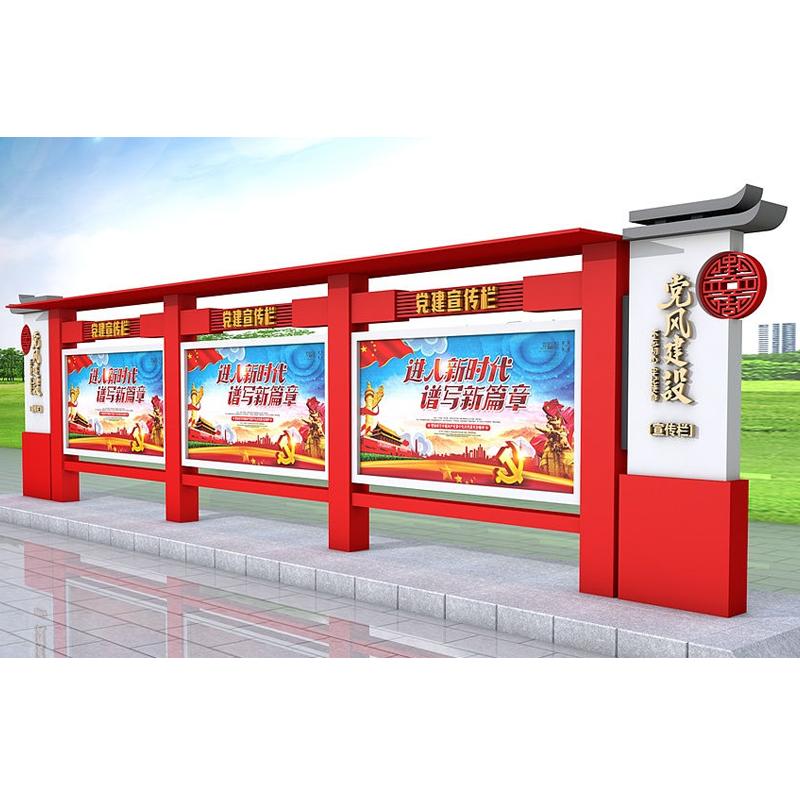 中式基層黨建工作宣傳欄