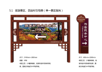 8旅游景區、民俗村引導牌-單一景區指向