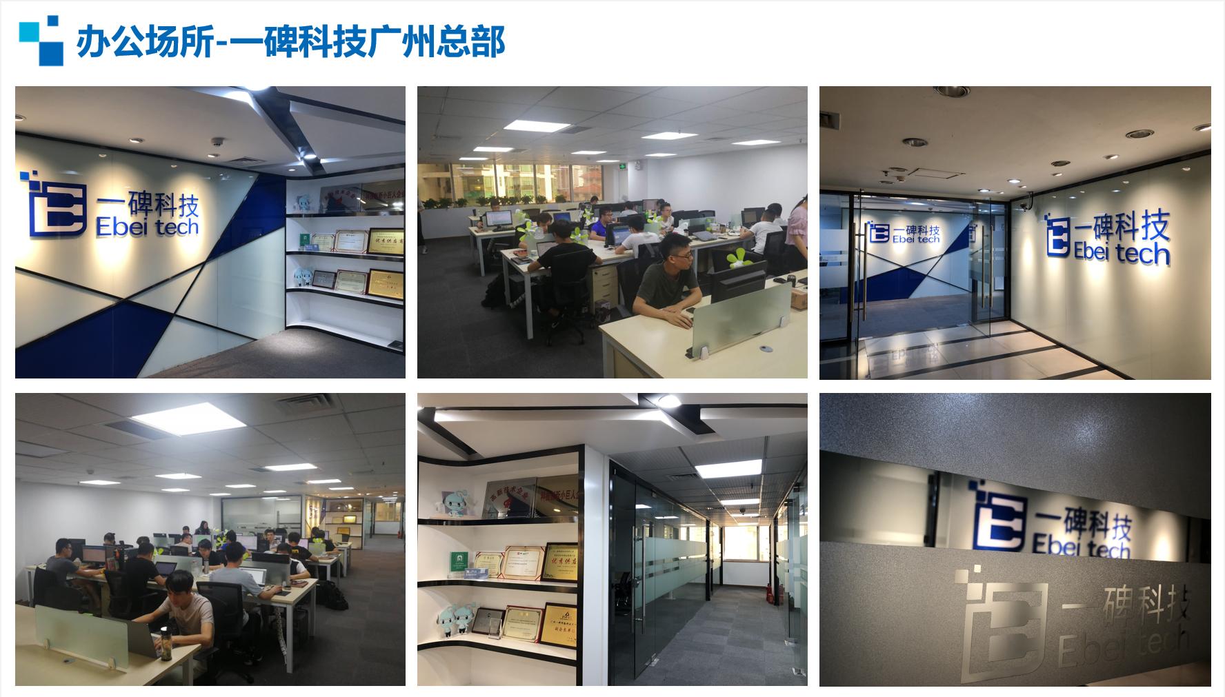 广州办公室