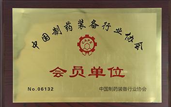 中國制藥裝備行業協會
