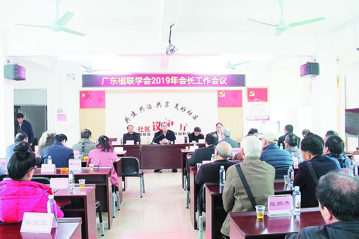 2019.09-10广东楹联学会2019年会长工作会议