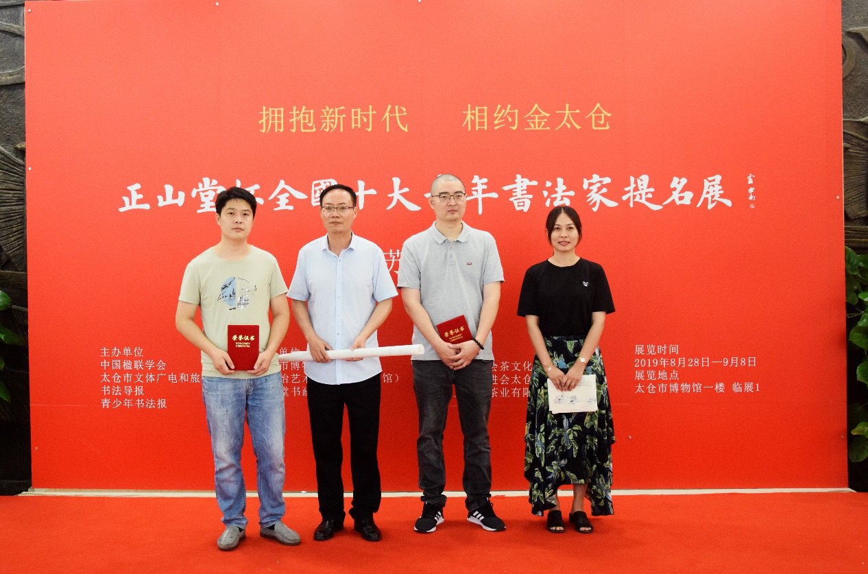 -圖片10正山堂杯提名展作者作品捐贈儀式