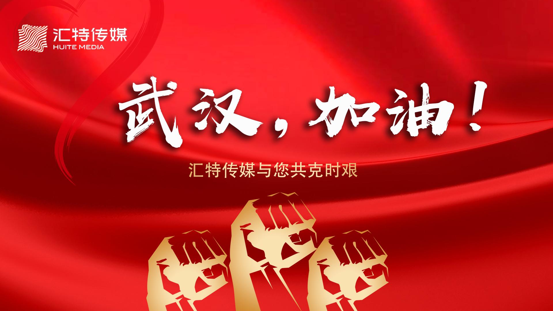 匯特傳媒官網疫情公益圖