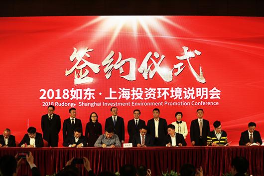 第十二屆中國·如東沿海經濟合作洽談會在滬舉行主圖