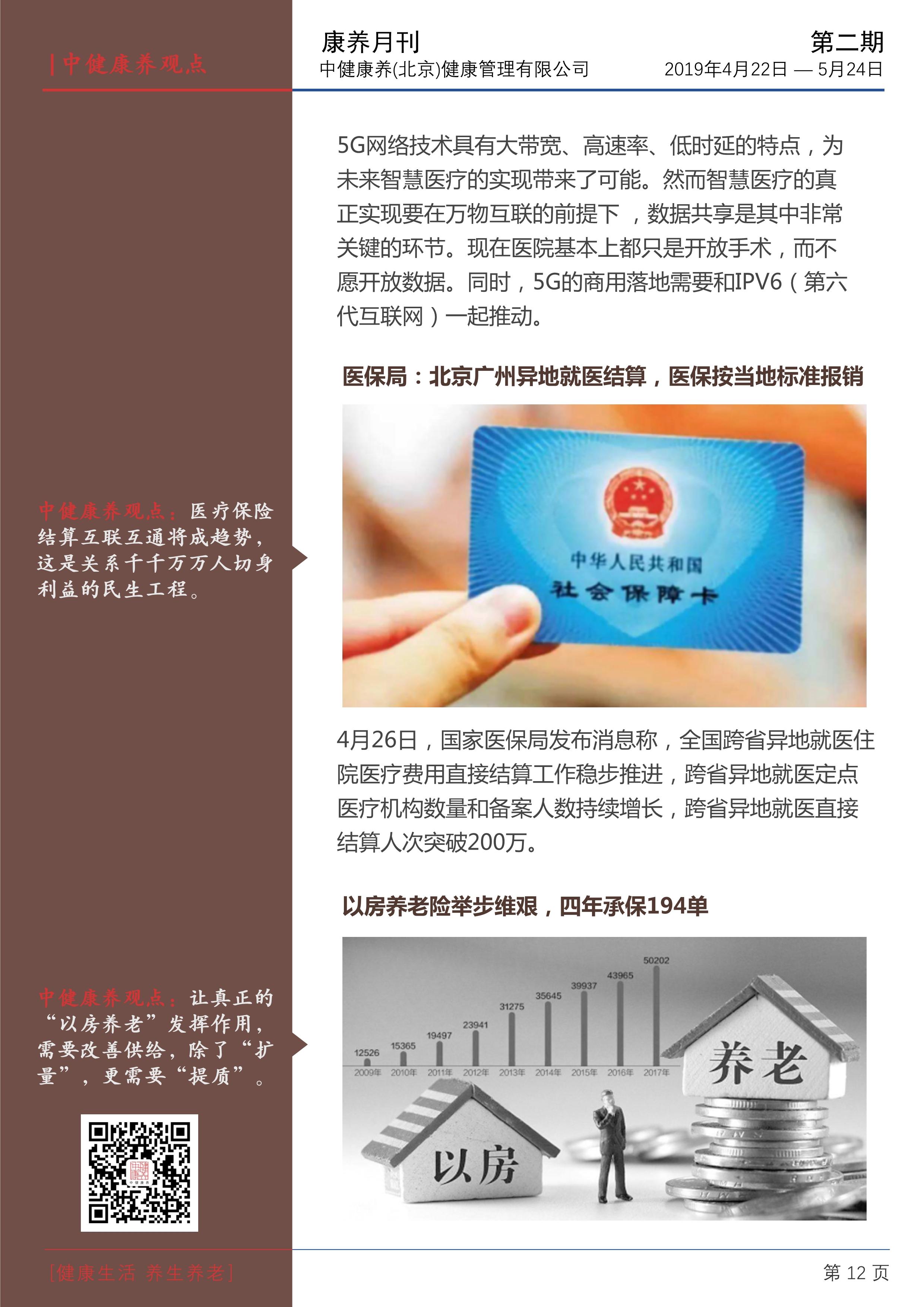 康養月刊-第二期6.3v.2_IMG-康養月刊-第二期6.3v.2_12