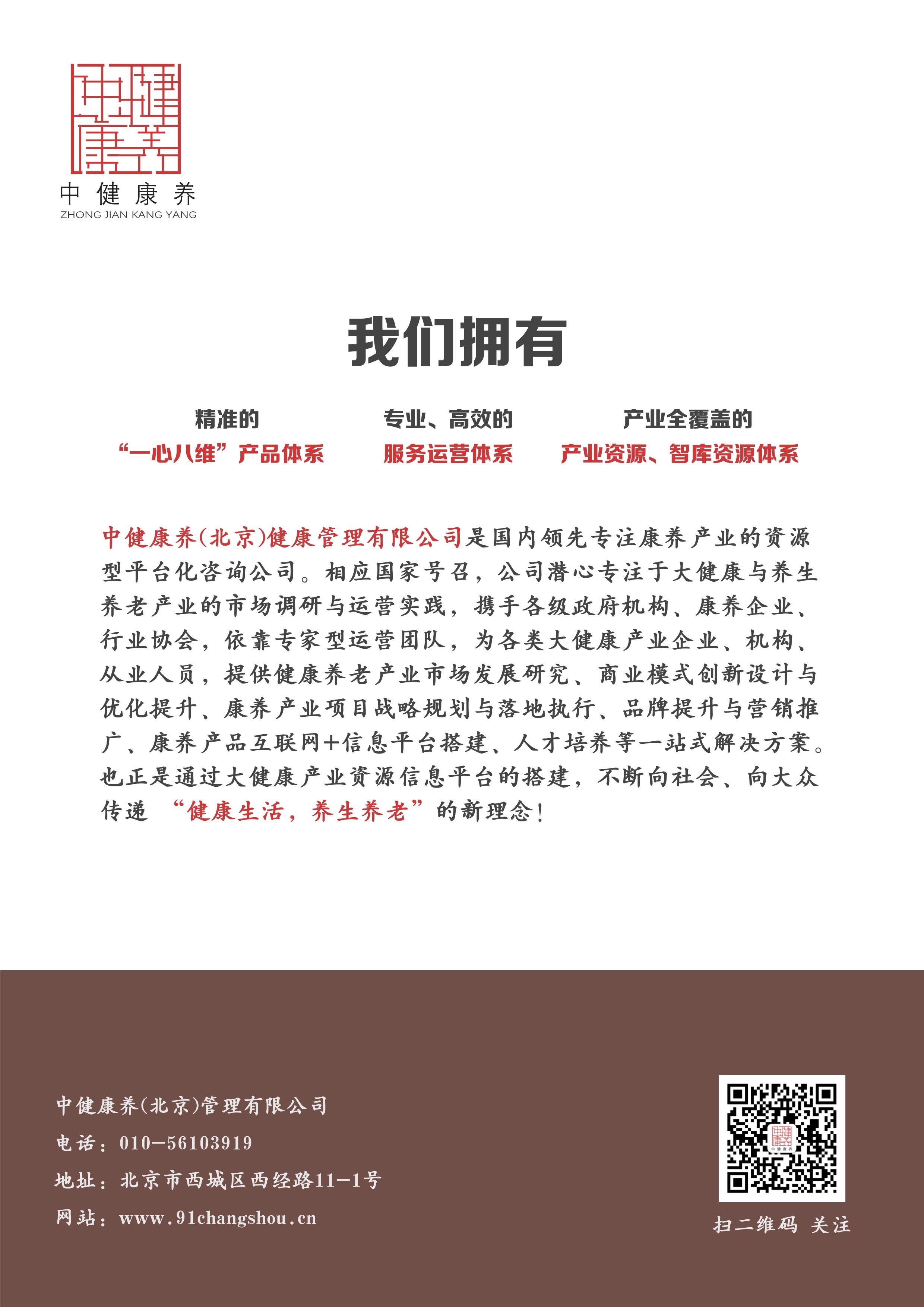 康養月刊-第二期6.3v.2_IMG-康養月刊-第二期6.3v.2_15