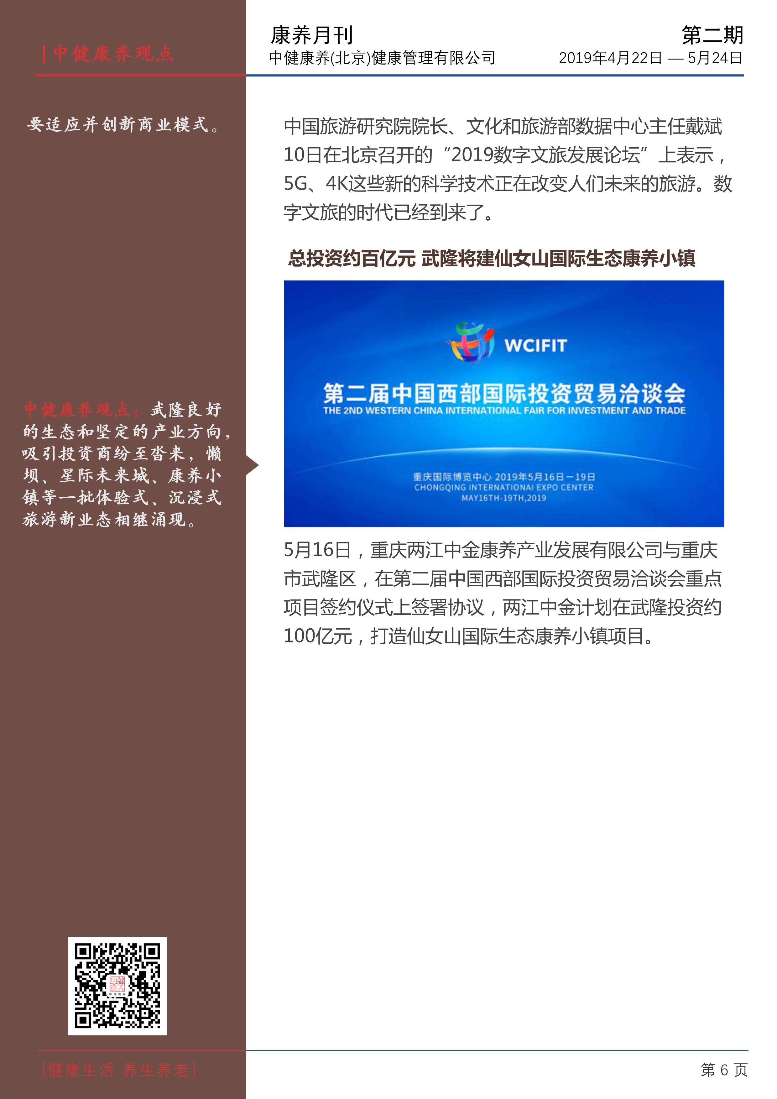 康養月刊-第二期6.3v.2_IMG-康養月刊-第二期6.3v.2_6