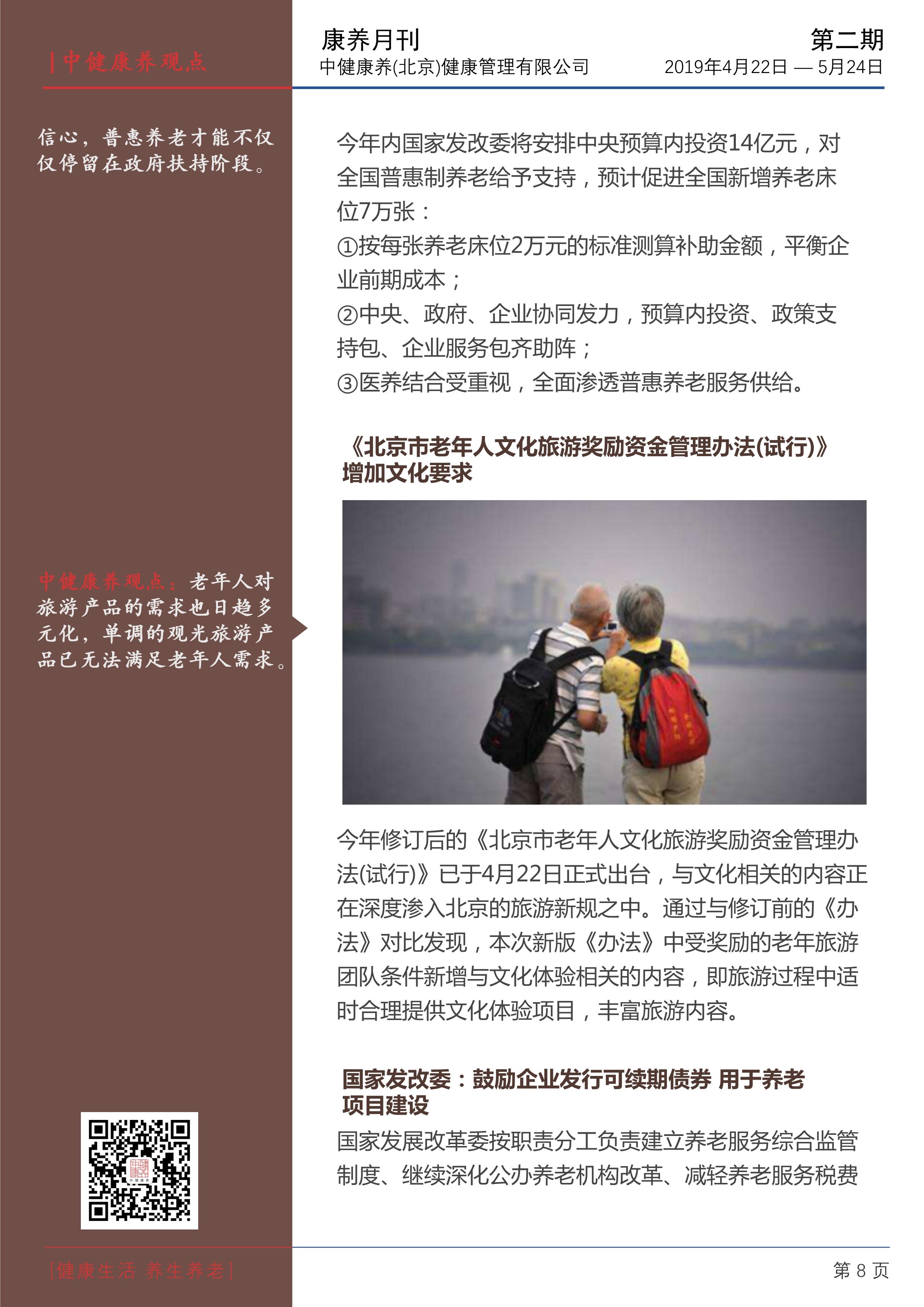 康養月刊-第二期6.3v.2_IMG-康養月刊-第二期6.3v.2_8