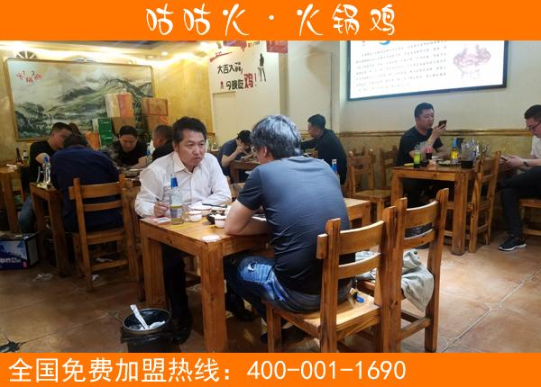 火锅鸡-微信图片_20190513111208