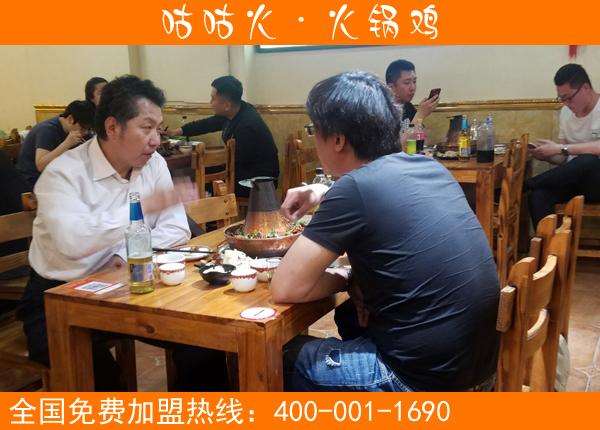 火锅鸡-微信图片_20190513111211