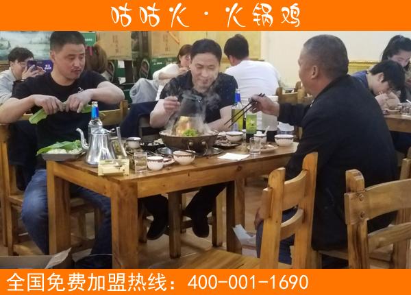 火锅鸡-微信图片_20190513111214