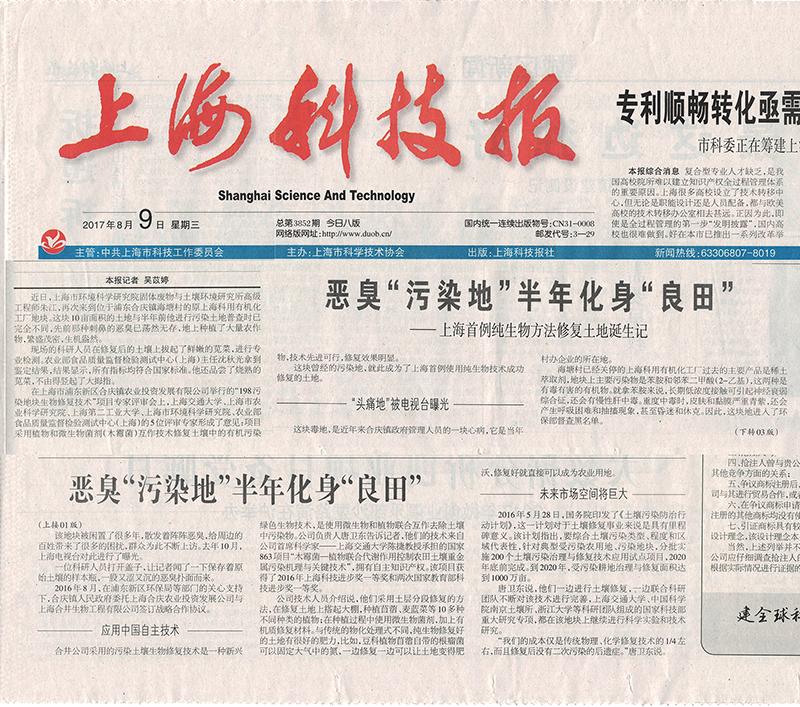 20170809上海科技报