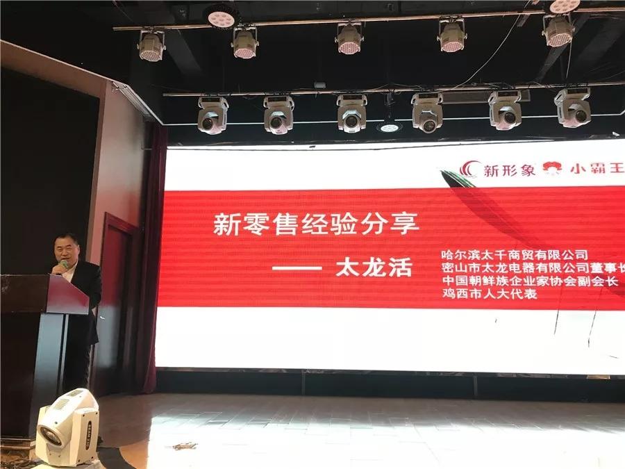 哈尔滨会议图片-640.webp-2