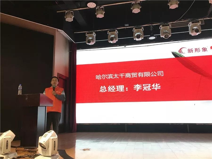 哈尔滨会议图片-640.webp-3