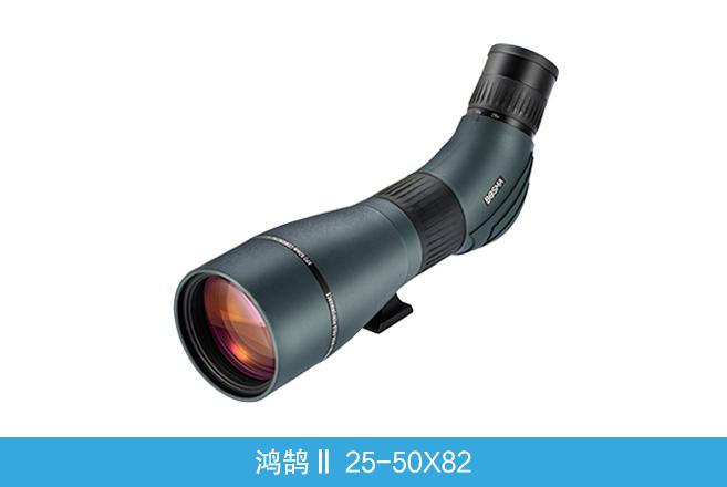 鸿鹄Ⅱ25-50X82