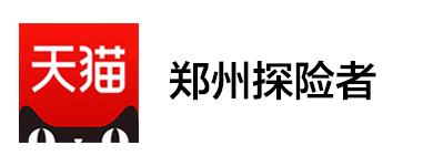 02-天貓-03-鄭州探險者