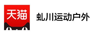 02-天貓-04-虬川運動戶外