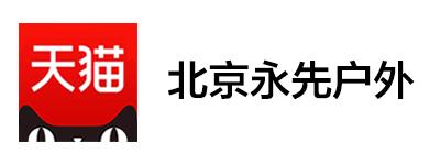 02-天猫-06-北京永先户外