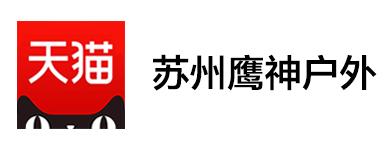 02-天猫-08-苏州鹰神户外