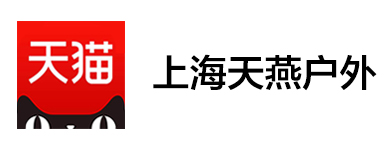 02-天猫-09-上海天燕户外