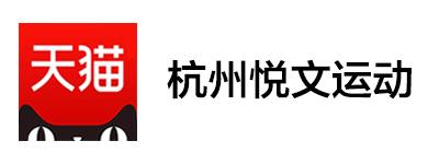 02-天猫-11-杭州悦文运动