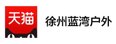 02-天貓-13-徐州藍灣戶外