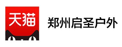 02-天猫-16-郑州启圣户外