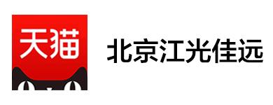 02-天猫-17-北京江光佳远