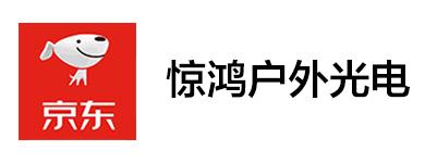 03-京东-02-惊鸿户外光电