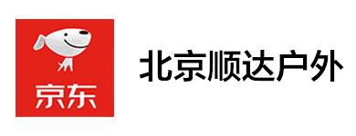 03-京东-03-北京顺达户外