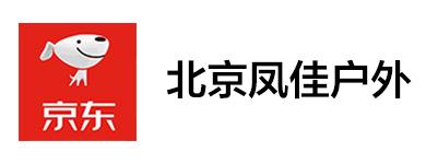 03-京东-05-北京凤佳户外