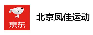 03-京東-06-北京鳳佳運動