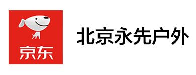 03-京東-08-北京永先戶外