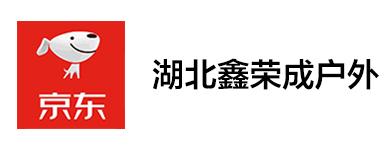 03-京东-09-湖北鑫荣成户外