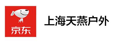 03-京東-14-上海天燕戶外