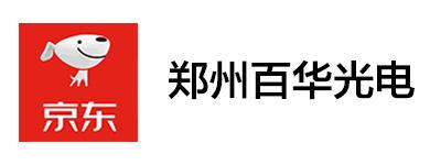 03-京東-15-鄭州百華光電