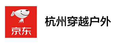 03-京东-16-杭州穿越户外