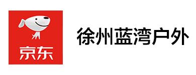 03-京东-18-徐州蓝湾户外