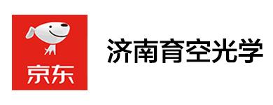 03-京東-22-濟南育空光學