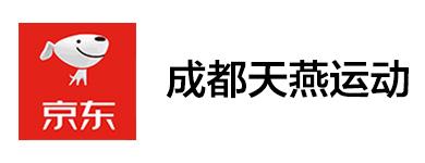 03-京东-26-成都天燕运动