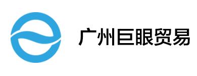 04-苏宁、淘宝、网站-06-广州巨眼贸易