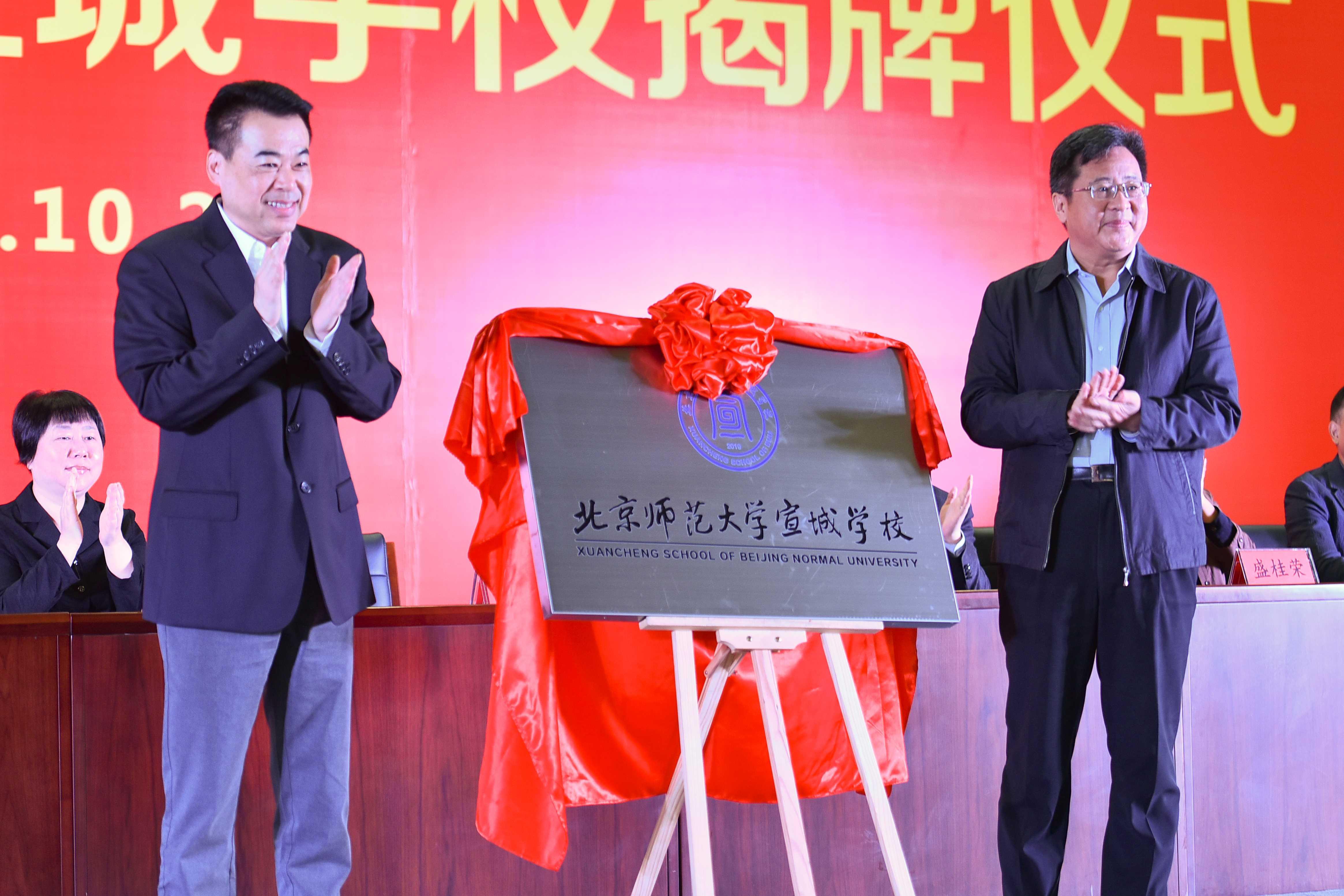 王守軍與宣城市長孔曉宏共同為北京師范大學宣城學校揭牌