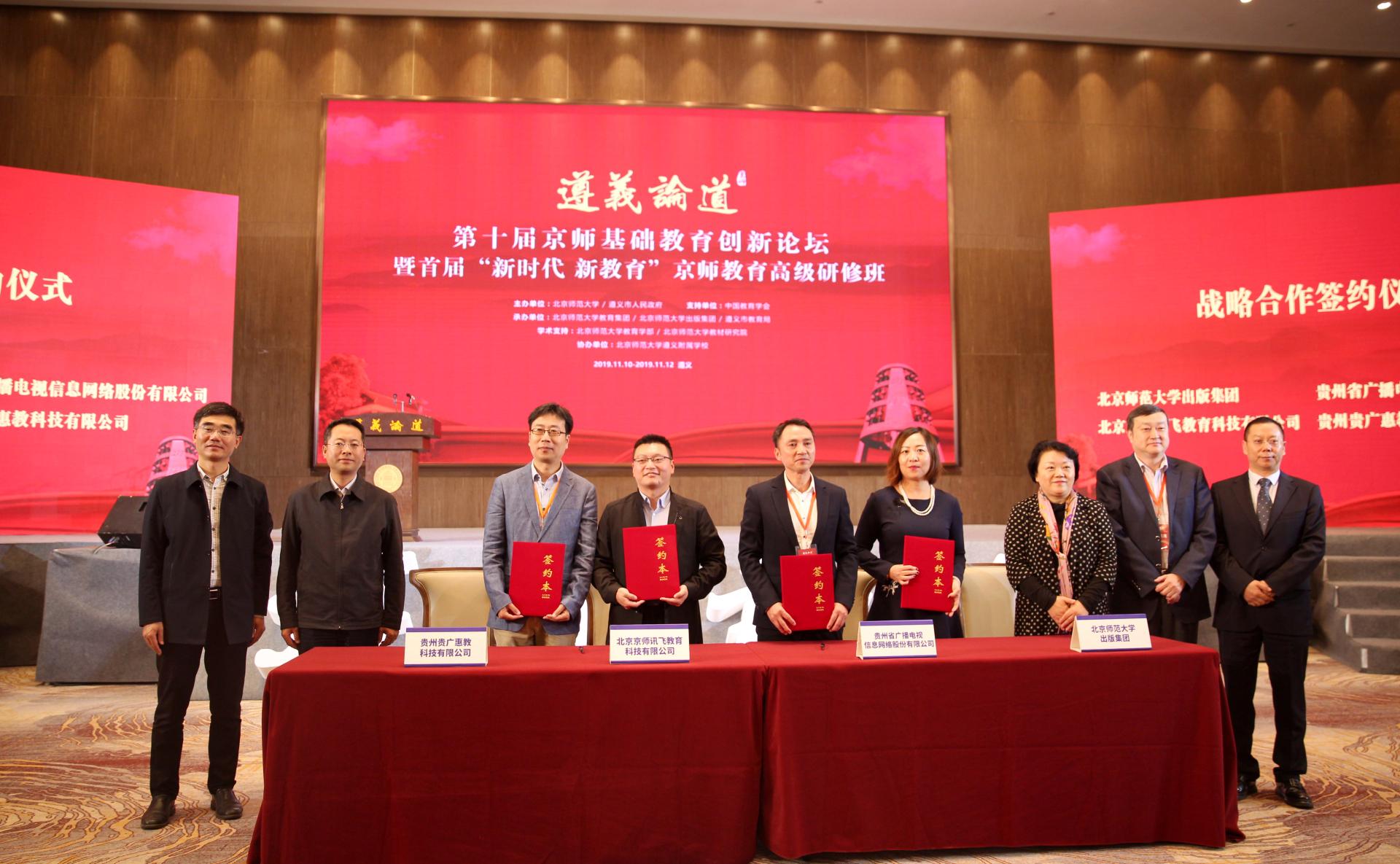 北師大出版集團與貴州省廣播電視信息網絡股份有限公司,北京京師訊飛教育科技有限公司與貴州貴廣惠教科技有限公司簽署了共同推動貴州教育現代化相關項目的戰略合作協議