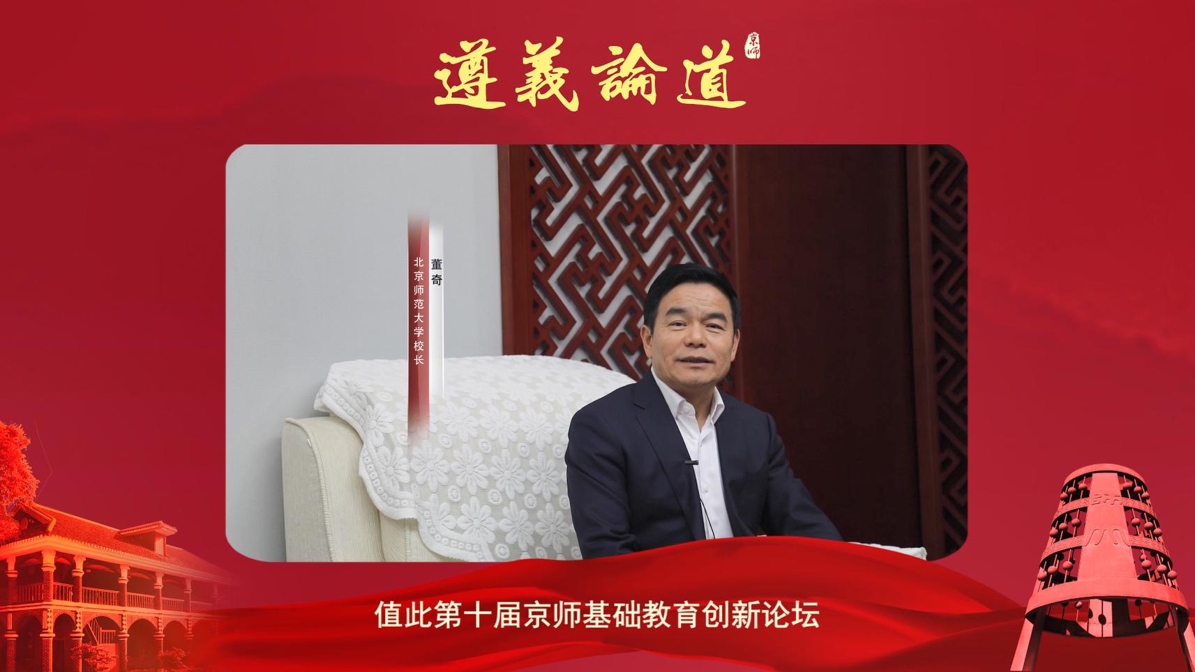 北師大校長董奇教授以祝福視頻的方式對大會的召開表達了祝賀