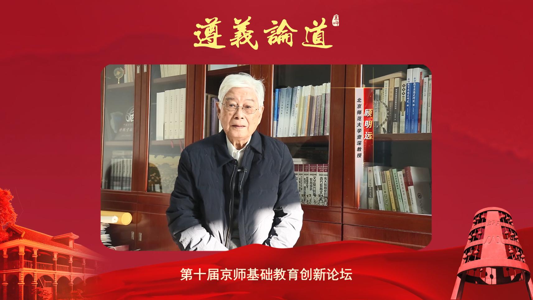 北師大資深教授顧明遠先生以視頻的形式發表了賀詞