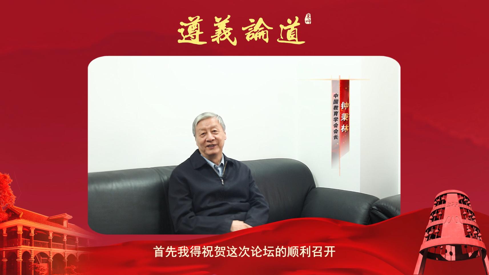 中國教育學會會長鐘秉林教授以視頻的形式發表了賀詞