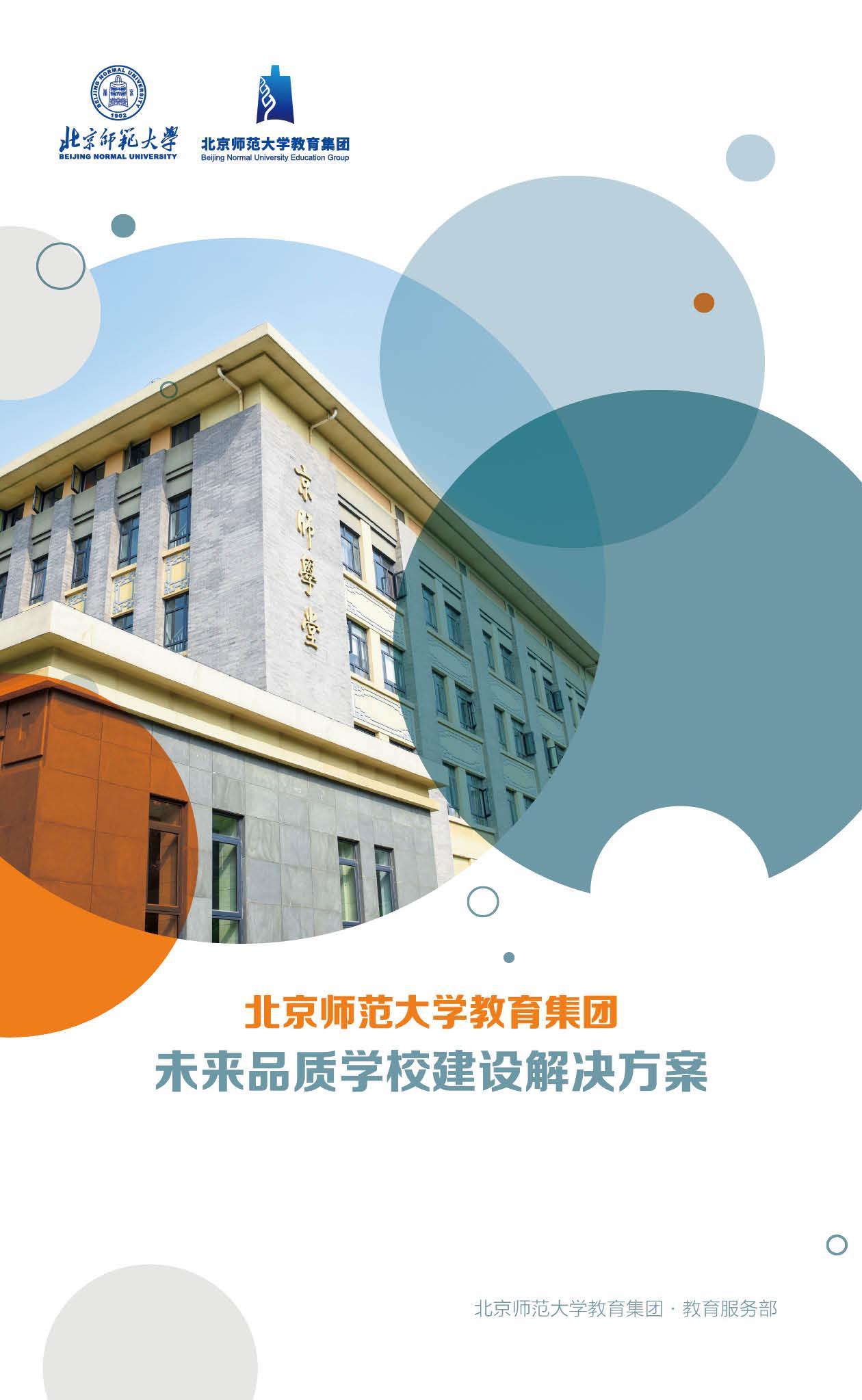 未來品質學校建設解決方案1