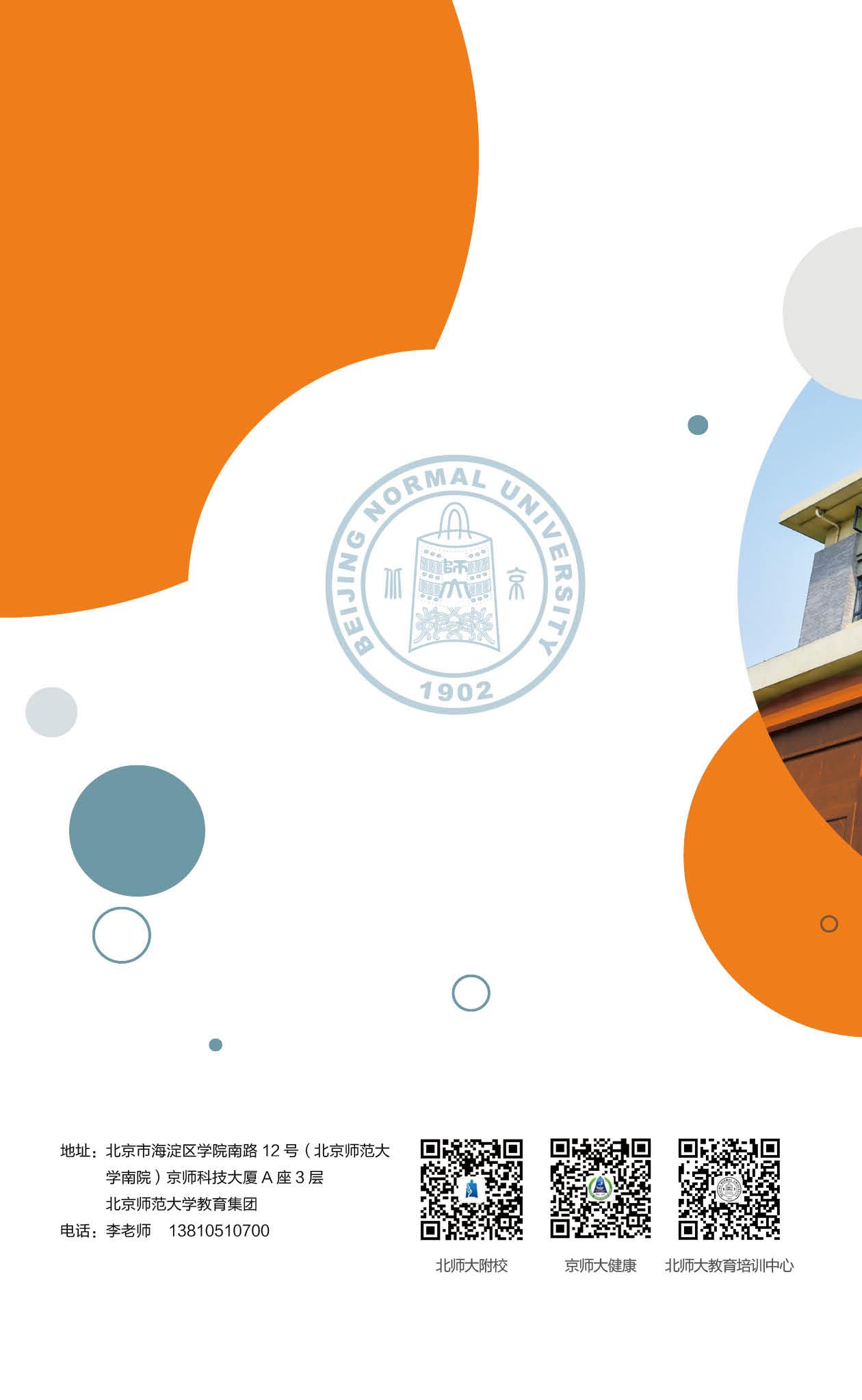 未來品質學校建設解決方案8