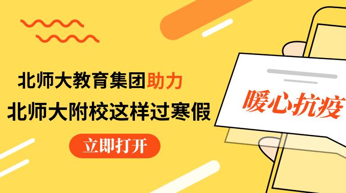 北師大黨委書記程建平到教育集團開展疫情防控專項檢查