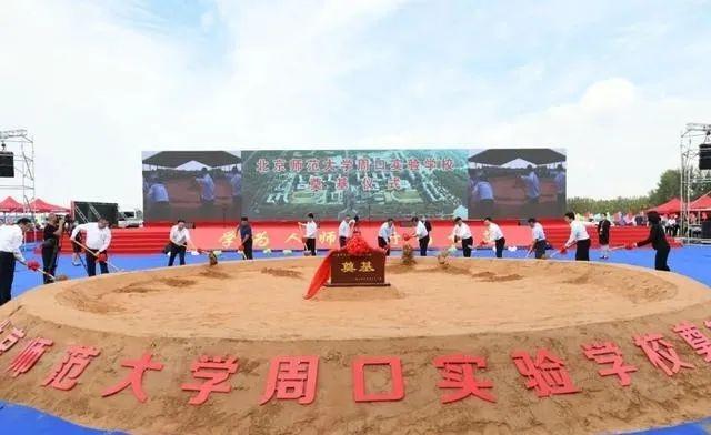 北師大周口實驗學校開工奠基儀式濮陽實驗學校揭牌儀式順利舉行